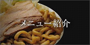 ラーメン屋大山メニュー紹介