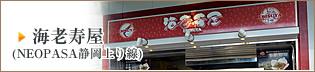 ラーメン屋大山 新東名静岡SA 新東名店