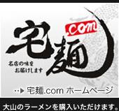ラーメン屋大山 PR