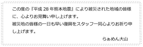 ラーメン屋大山熊本地震