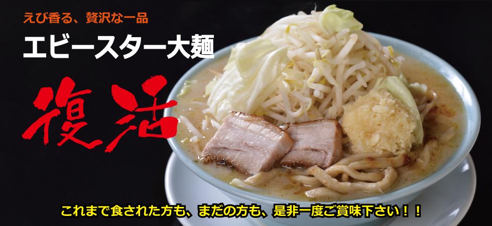 ラーメン屋大山 エビースター大麺