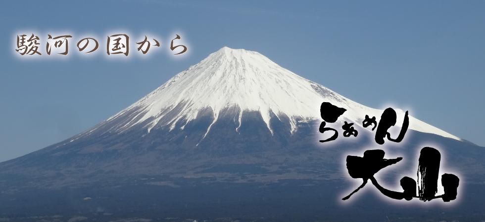ラーメン屋大山 富士山バック