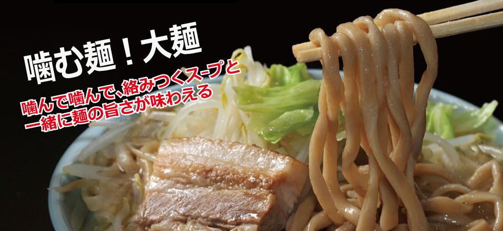 ラーメン屋大山 大麺