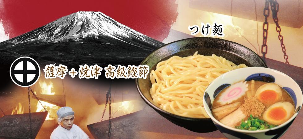 ラーメン屋大山 つけ麺