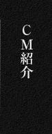 ラーメン屋大山 らーめん大山CM紹介
