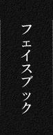 ラーメン屋大山 フェイスブック